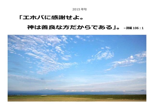 空知平野.jpg
